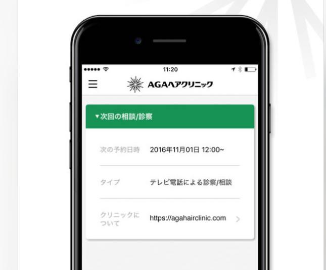 AGAヘアクリニックのアプリの説明3