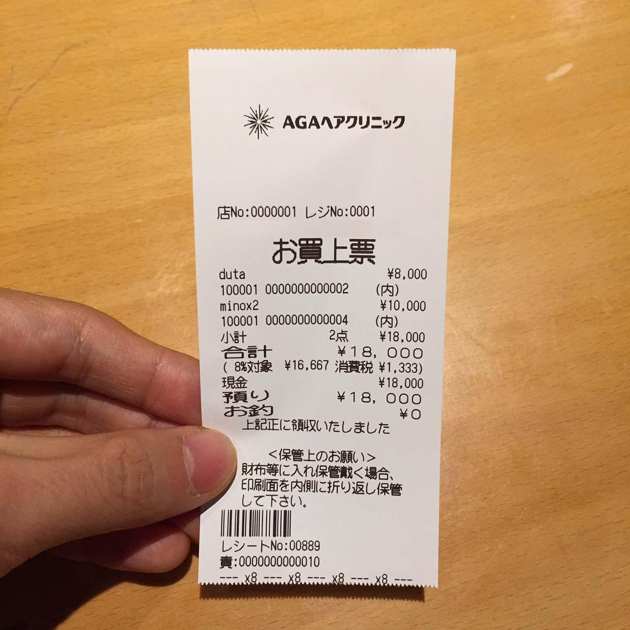 治療費(料金価格)18,000円コース