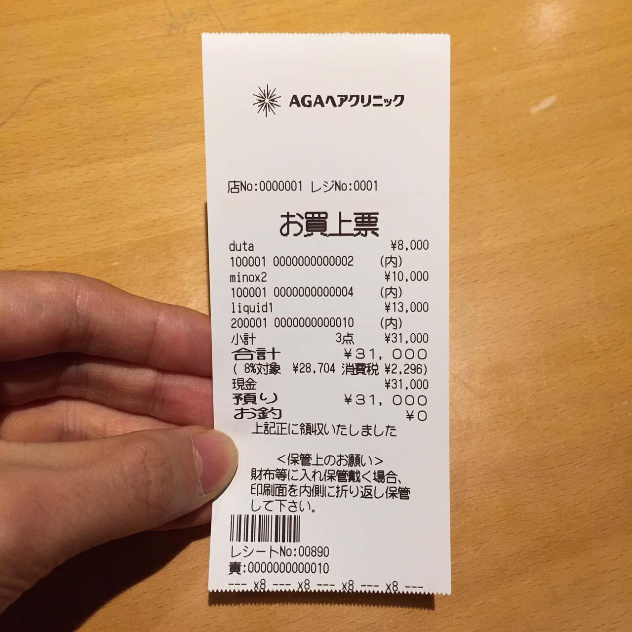 治療費(料金価格)31,000円コース