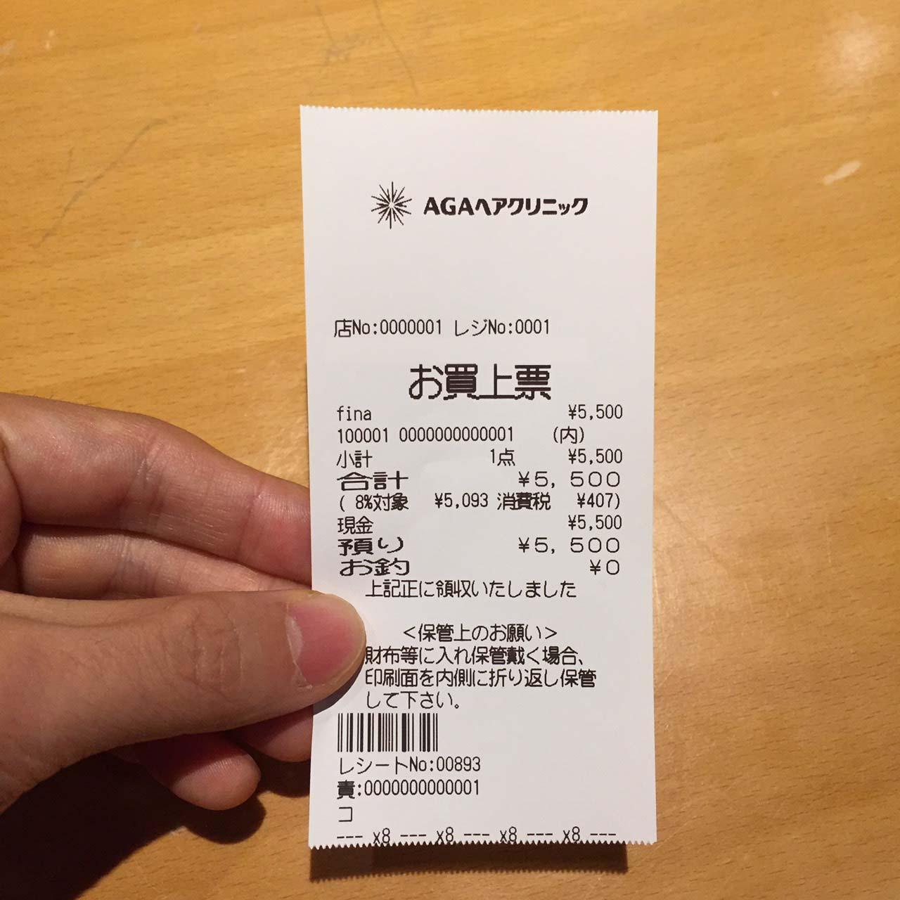 治療費(料金価格)5,500円コース