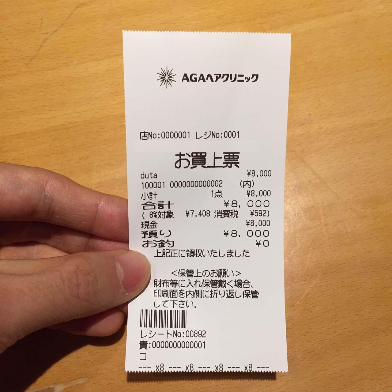 治療費(料金価格)8,000円コース
